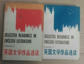 英国文学作品选读  1,2