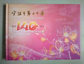 宁波市第三中学建校140周年 纪念册(含个性化邮票8枚+纪念封一个+明信片10枚)