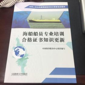 海船船员专业培训合格证书知识更新/中华人民共和国海船船员知识更新培训教材