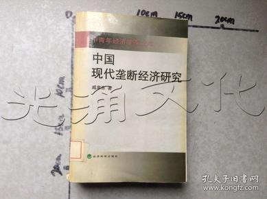 中国现代垄断经济研究