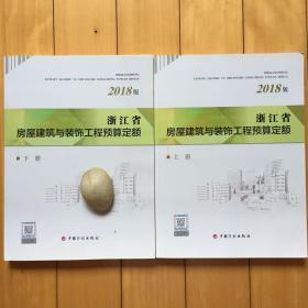 2018版浙江省房屋建筑与装饰工程预算定额全套上下册