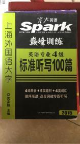 英语专业4级标准听写100篇