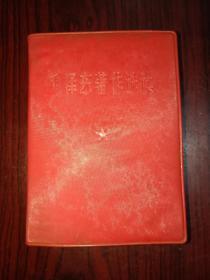 《毛泽东著作选读》毛主席像、林彪题词完整。