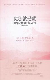 平装版 《宽恕就是爱1+2+3》套装3册 保罗费里尼 奇迹课程辅导书 全套全集 正版 9787514204049  费里尼,周玲莹