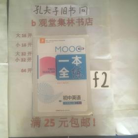 MOOC淘题一本全练:初中英语(九年级上 RJ人教 套装共2册)