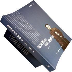 陈寅恪的最后20年 修订本 国学书籍大师 正版
