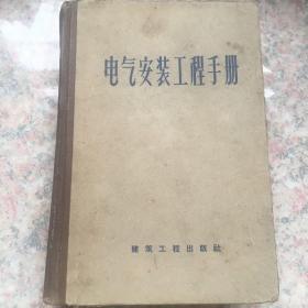 电气安装工程手册