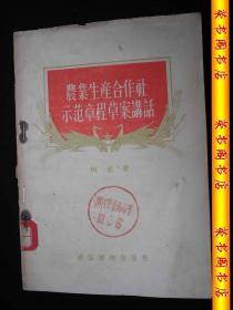 1956年解放初期出版的-----改革草案---【【农业生产合作社示范章程草案讲话】】---稀少