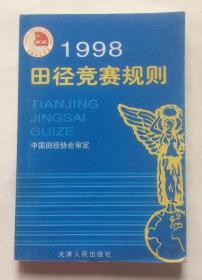 1998田径竞赛规则