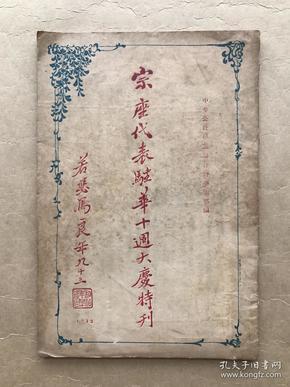 宗座代表驻华十周年大庆特刊(创刊号,16开,内带插图,3幅展开大图)1932年出版