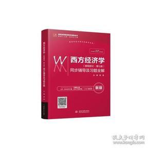 西方经济学(微观部分.第七版)同步辅导及习题全解