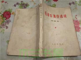 毛泽东著作选读 甲种本 上 人民出版社 1964年 32开平装