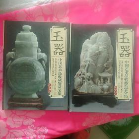 《玉器》中国艺术品收藏鉴赏全集(上 下) 典藏版