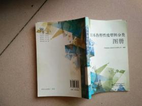 日本热塑性废塑料分类图册