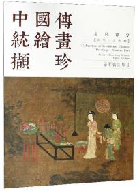 中国传统绘画撷珍(古代部分宋代人物卷汉英对照)