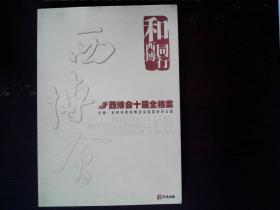 和西博同行:西博会十届全档案(附光盘1张)