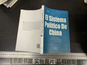 中国政治制度(西班牙文)