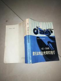 长江750型摩托车构造使用和维修 1983年 2月 新1版  2印     送2本  长江750【2P78FM]系列发动机使用维护说明书     xj750B--2系列 边三轮摩托车使用手册