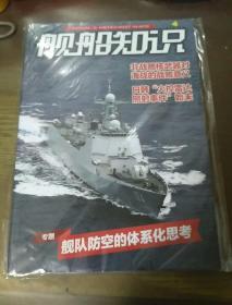 舰船知识杂志2019年第4期