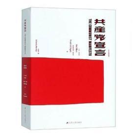 共产党宣言(32开精装 珍藏限量版 全一册)