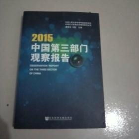 中国第三部门观察报告(2015).