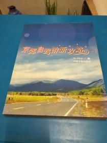 京郊自驾旅游新攻略