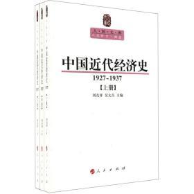 中国近代经济史(1927-1937上中下)