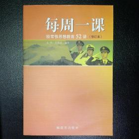 每周一课 经常性思想教育52讲 (修订本)