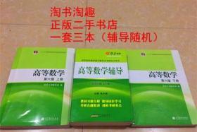 高等数学 同济大学 第六版第6版 上下册 +辅导  高等教育出版社 一套3本
