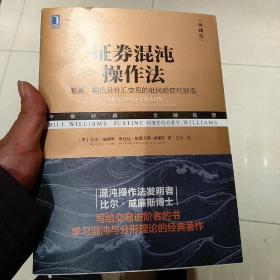 证券混沌操作法:股票、期货及外汇交易的低风险获利指南(典藏版)