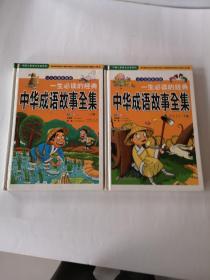 一生必读的经典  中华成语故事全集  上下全二卷