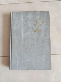 32开1985年日记本,布面精装。