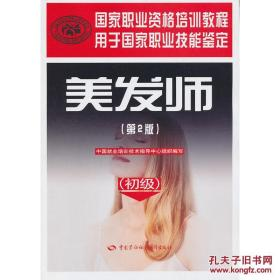 国家职业资格培训教程:美发师(初级)(第2版)
