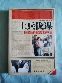 上兵伐谋:北京娱乐信报策划案例实录