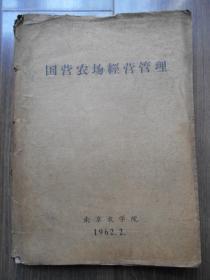 1962年【国营农场经营管理(油印本讲义)】南京农学院