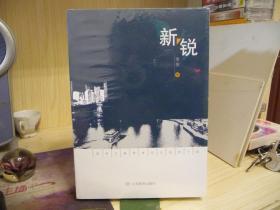 一部有关城管真实生态的小说《新锐》李伟著(全新未拆塑封,厚册约五六百页)
