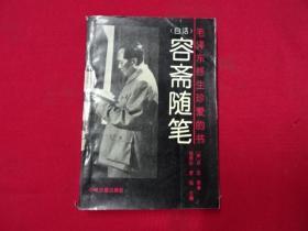 中州古籍版---容斋随笔--此书主编及策划人-李旭--签名赠送本