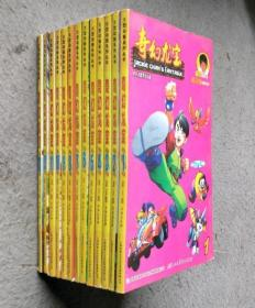 奇幻龙宝1-13