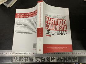 历史的轨迹:中国共产党为什么能(西班牙文版)