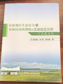 民族地区生态安全与农牧民持续增收的互动效应分析:以西藏为例
