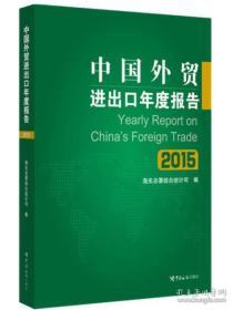 中国外贸进出口年度报告(2015)9F25c