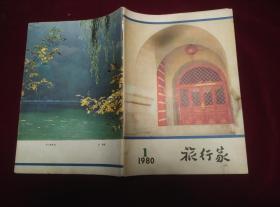 《旅行家》1980.1复刊号