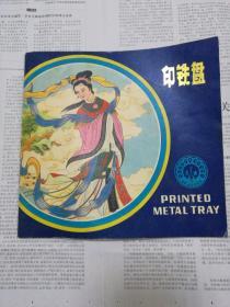工艺美术画册:印铁盘(孔雀牌)