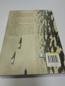 驼峰航线 抗战中国的一条生命通道 插图版(作者签赠本)