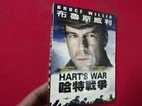 DVD -哈特战争