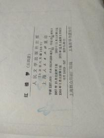 红楼梦(1-4册4全)64年3版1973年1印,竖排1522页