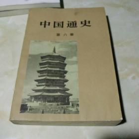中国通史第六册