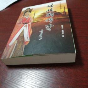 娘娘滩传奇(全新,作者印章签名册)