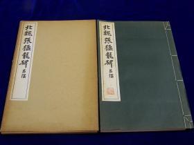 1969年版《北魏张猛龙碑并碑阴》 日本清雅堂出版