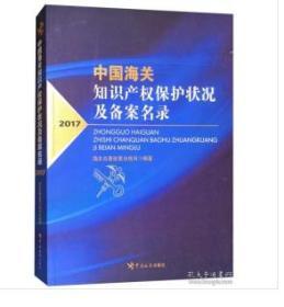 中国海关知识产权保护状况及备案名录(2017)    9F25d